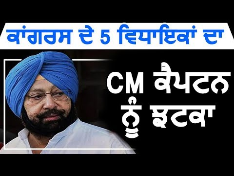 Congress के 5 MLAs ने दिया CM Captain को झटका