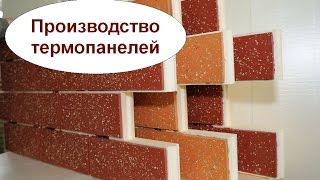 видео Производство цветного щебня – строительная бизнес-идея