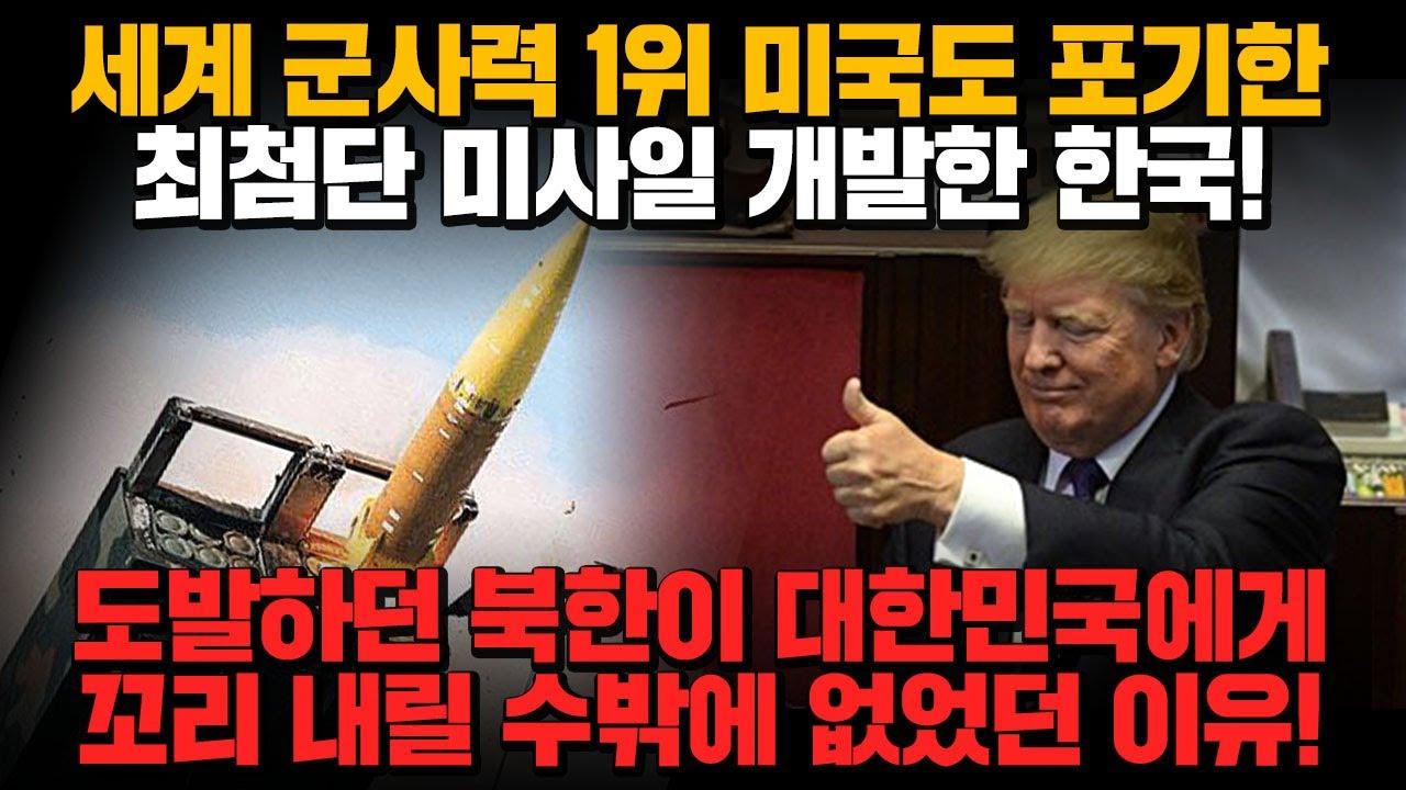[경제] 세계 군사력 1위 미국도 포기한 최첨단 미사일 개발한 한국! 도발하던 북한이 대한민국에게 꼬리 내릴 수밖에 없었던 이유!