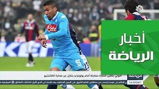 التلفزيون العربي | نابولي يتلقى خسارة مفاجئة أمام بولونيا ويتنازل عن صدارة الكالتشيو