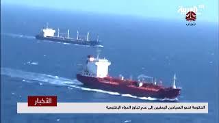 الحكومة تدعو الصيادين اليمنيين إلى عدم تجاوز المياة الإقليمية  | تقرير يمن شباب