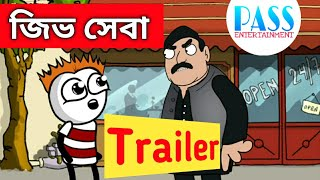 Trailer | জিভ সেবা | Hasir Video | Bangla Comedy | #shorts | Pass Entertainment | National Youth Day