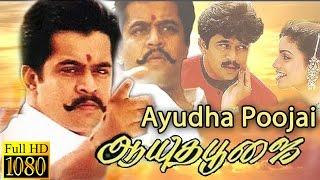 Ayudha Poojai   1995   Superhit Tamil Action Film   Arjun Sarja, Urvashi, Roja, Goundamani