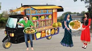 ऑटो रिक्श पानी पूरी वाला Auto Rickshaw Pani Puri Wala Comedy Video हिंदी कहानिय Hindi Kahaniya Video