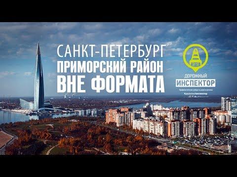 Дорожный инспектор. СПЧ. Вне формата. Приморский район с дрона. Петербург.