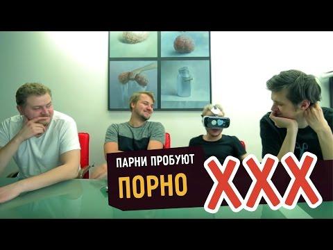 Парни пробуют смотреть ПОРНО ☑️ –  с Эльдаром Джараховым