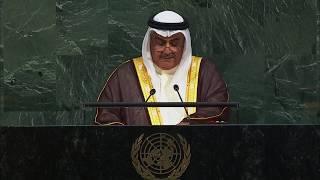 كلمة وزير خارجية البحرين الشيخ خالد بن أحمد آل خليفة أمام الجمعية العامة للأمم المتحدة