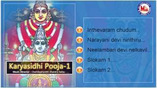 Karyasidhi pooja Vol-1| Hindu Devotional Songs Malayalam | Devi Songs | Durga Viswanath