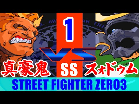 [1/4] 真・豪鬼(Shin-Akuma) Playthrough - STREET FIGHTER ZERO3