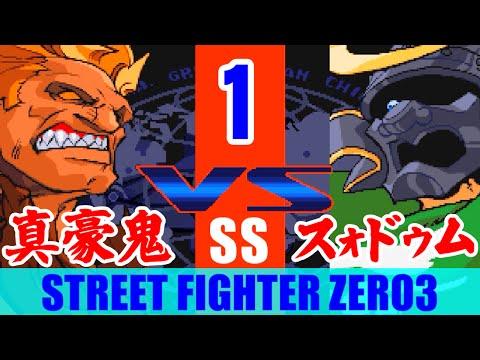 [1/4] 真・豪鬼(Shin-Akuma) Playthrough - STREET FIGHTER ZERO3