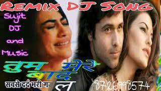 Tum Mere Baad Mohabbat Ko Taras Jaoge || Remix Dj Song ||  दर्द भरा गजल तुम मेरे बाद SujitDjandmusic