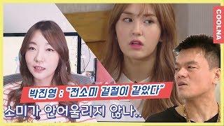 [Eng] 디렉터가 말하는 전소미 JYP 나가서 솔로활동 기대되는 이유 | 디렉터쿨나