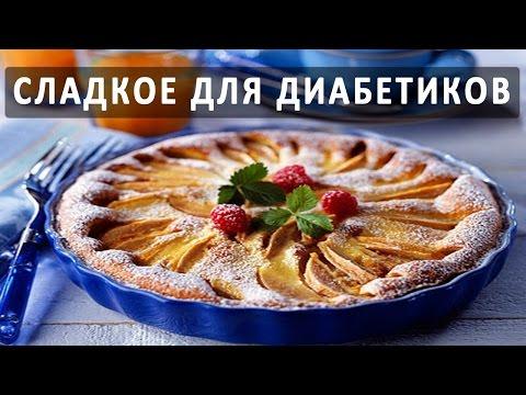 Рецепты сладких блюд для больных диабетом