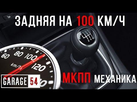 ЗАДНЯЯ на СКОРОСТИ 100 км/ч МКПП (МЕХАНИКА) - Что БУДЕТ?
