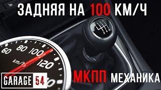 Download ЗАДНЯЯ на СКОРОСТИ 100 км/ч МКПП (МЕХАНИКА) - Что БУДЕТ? Mp3 and Videos