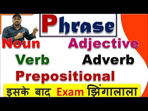 What is  Phrase |Types of Phrases | Noun, Adjective, Adverb, Verb, Prepositional English Grammar