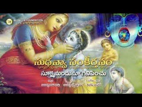 Sukshmamandunu - Kanakesh Rathod