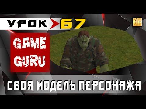 GameGuru - КАК ДОБАВИТЬ СВОЮ МОДЕЛЬ ПЕРСОНАЖА - урок 67 (создание игр без навыков программирования)