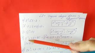64 Алгебра 9 класс. Выделите квадрат двучлена из квадратного трехчлена примеры решение