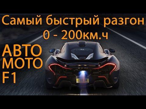 Самый быстрый разгон до 200 км.ч! (Рекорд разгона 0 - 200)