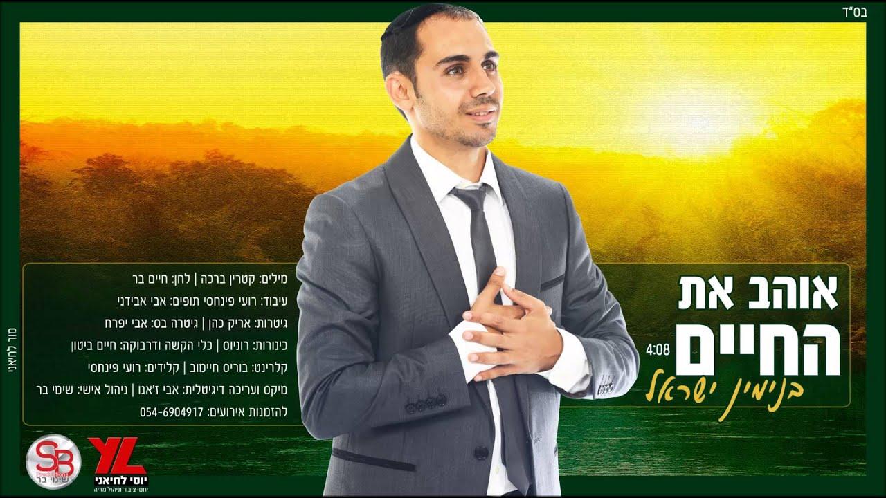 בנימין ישראל  - אוהב את החיים