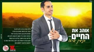 בנימין ישראל אוהב את החיים