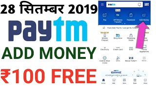 Paytm New promo code today | Paytm New ADD Money offer September 2019 | Paytm New loot offer 2019