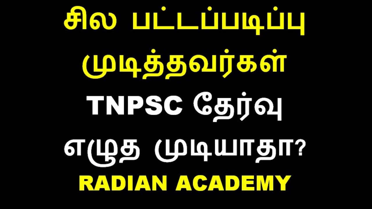 DEGREE ELIGIBLE FOR TNPSC EXAMS