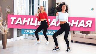 Танцевальная тренировка на все тело. Танцы для похудения дома | PopSport