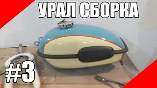 Сборка Урал М62 оппозит электрика электрооборудование проводка покраска мотоцикл