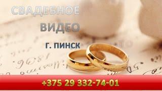 Фото - видео на свадьбу. Пинск.