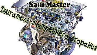 Двигатель внутреннего сгорания устройство работа и принцип