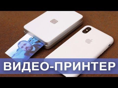 Фото-видео принтер размером с iPhone! / Дичь из Apple Store