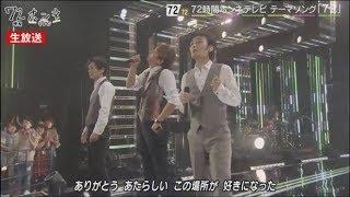 72 オープニングテーマ曲 abematv 72時間ホンネテレビ LIVE thumbnail