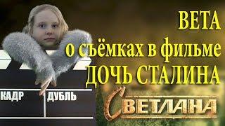 """Вета о съёмках сериала Светлана """"Дочь Сталина"""""""