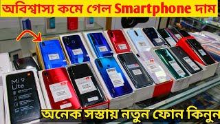 কমে গেল সকল Smartphone দাম !! এখন সস্তায় Smartphone কিনুন😱All Brand New Smartphone Price In BD 201