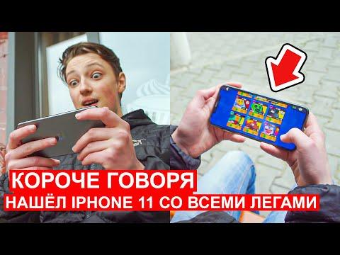 КОРОЧЕ ГОВОРЯ, НАШЕЛ IPHONE 11 PRO MAX СО ВСЕМИ ЛЕГАМИ