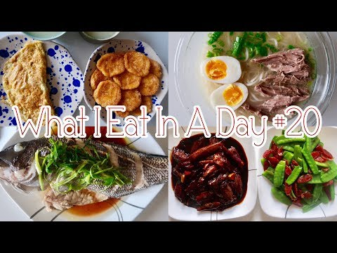 What I Eat In A Day|今天吃什么#20|南瓜饼,清蒸黑鲈,豚骨汤面,腊肠炒荷兰豆