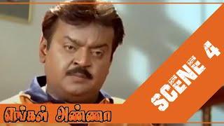 Engal Anna | Tamil Movie | Scene 4 |  Vijayakanth | Prabhu Deva | Pandiarajan | Vadivelu