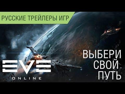 EVE Online - Геймплей 2019 - Играй бесплатно - Русский трейлер