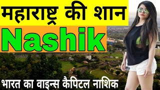 Nashik City | Nashik City Tour | Nashik City Facts | Nashik City View | Nashik Maharashtra | 10Track