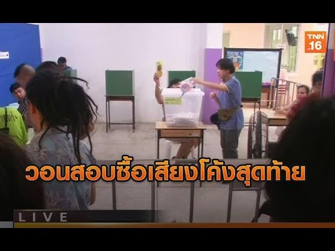 เลือกตั้ง 2562 : ผู้สมัคร ส.ส.ปชป วอน กกต. สอบซื้อเสียงโค้งสุดท้าย