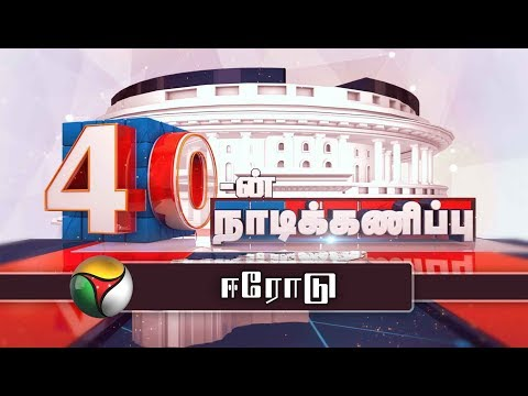 40-ன் நாடிக்கணிப்பு | Erode parliamentary constituency | 18/02/2019 | Election 2019