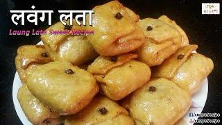 Laung lata recipe, Lavang Latika Recipe, Labang Latika recipe, Sweet Clove Pockets Recipe