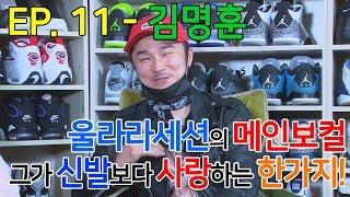 ep.11 full 울랄라세션 김명훈 (나이키, 아디다스, 에어조던, 건담맥스)
