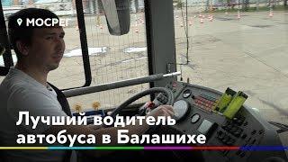 Лучшего водителя автобуса выбрали на соревнованиях в Балашихе