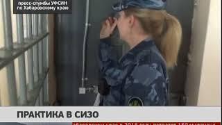 Практика в студентов-психологов в СИЗО. Новости. 11/07/2018. GuberniaTV