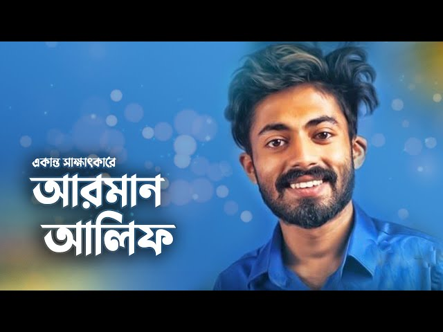 Arman Alif Interview | ????? ???? | Oporadhi | ??????