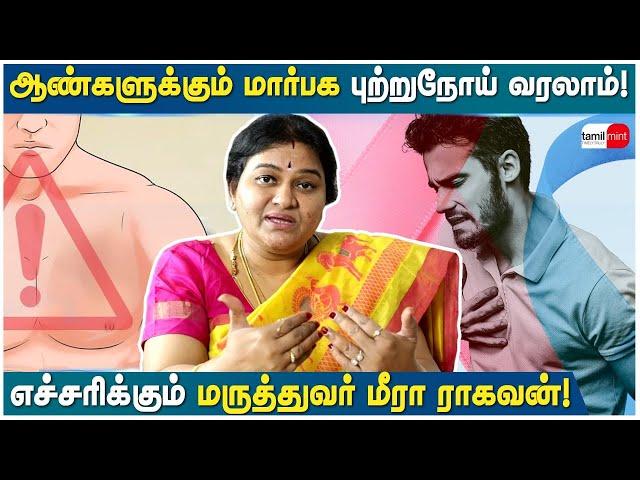 ஆண்-பெண் இருவருக்கும் மார்பக புற்றுநோய் அபாயம் - Doctor Meera Raghavan ! Breast Cancer