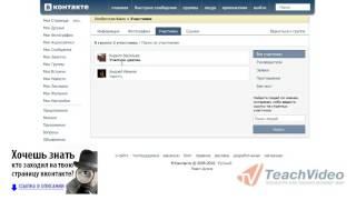 Работа Вконтакте. Как можно зарабатывать